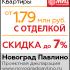 ЖК «Новоград Павлино»! Акция